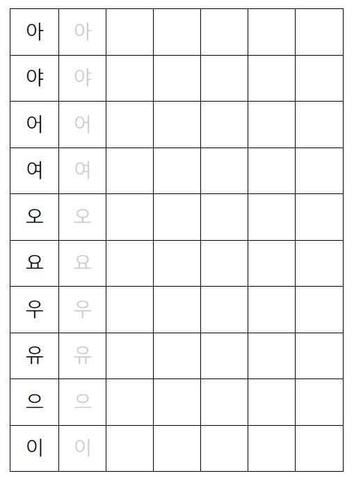 firststepkoreanws1