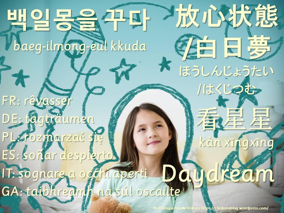 multilingual flashcards daydream