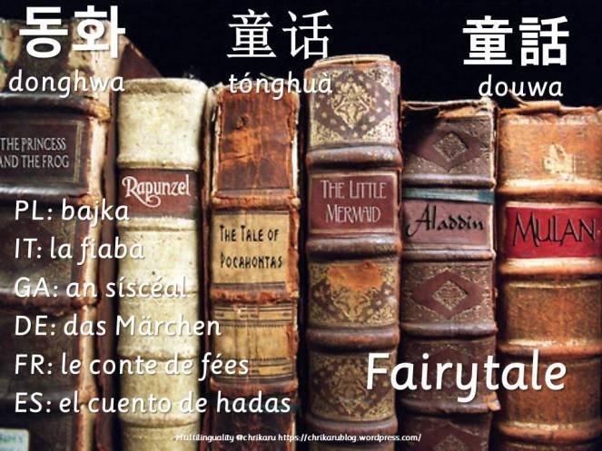 multilingual flashcards fairytale