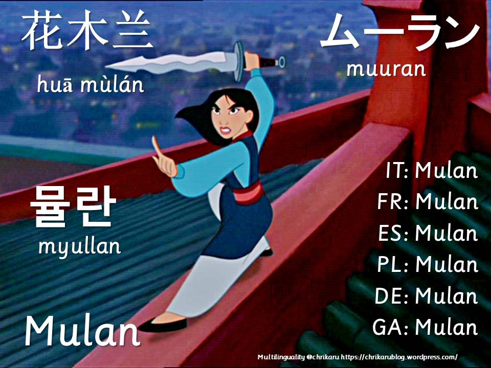 multilingual flashcards mulan