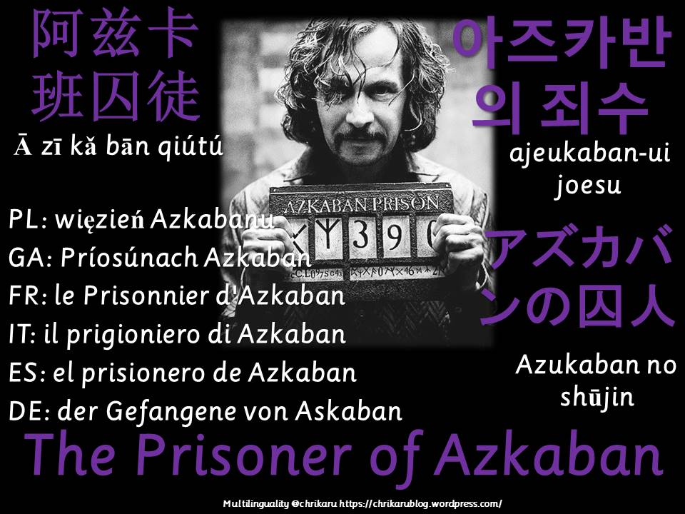 multilingual flashcards prisoner of azkaban