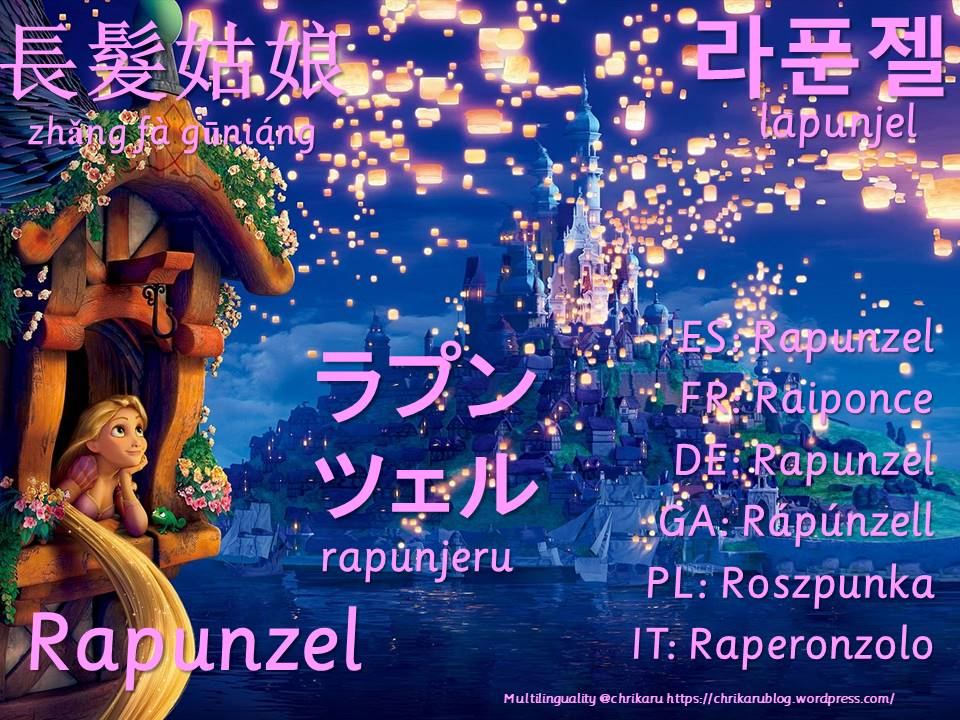 multilingual flashcards rapunzel