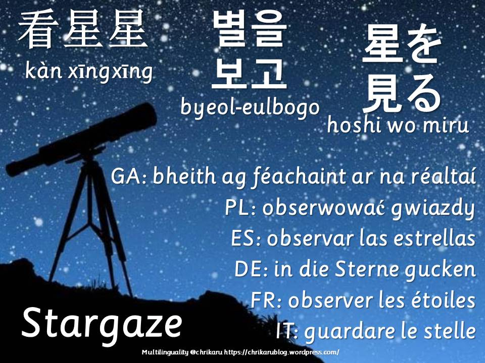 multilingual flashcards stargaze