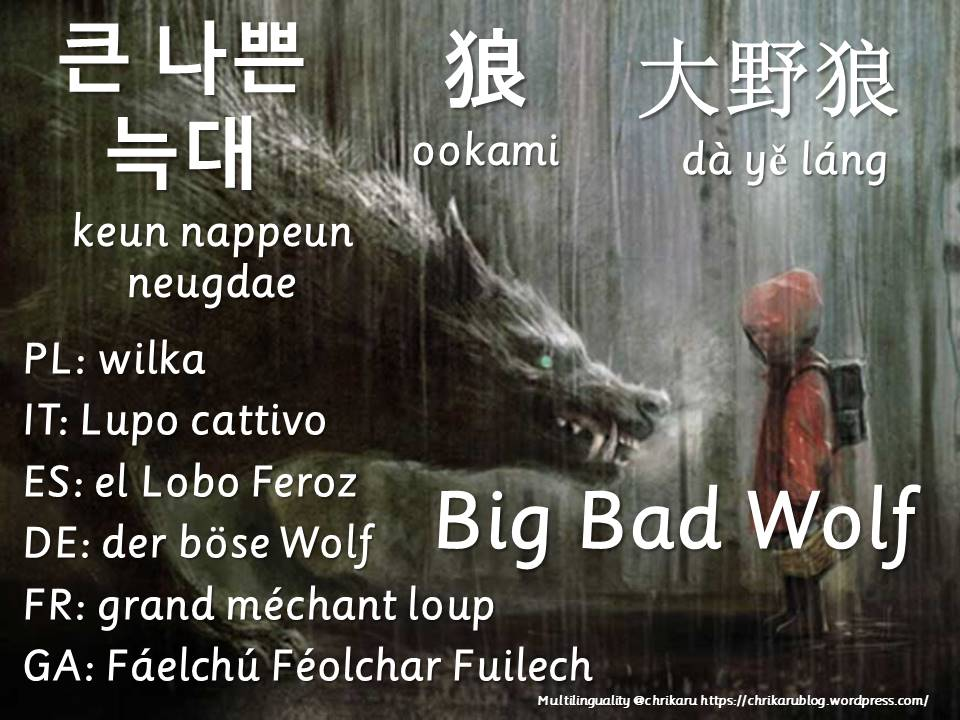 multilingual flashcards big bad wolf