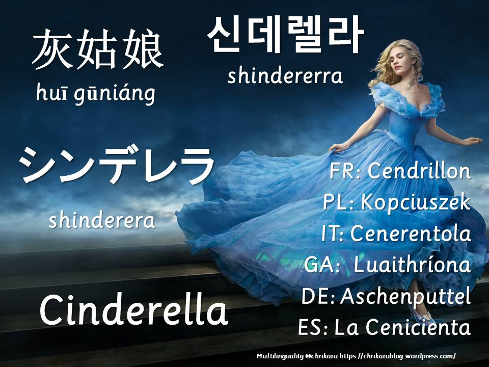 multilingual flashcards cinderella