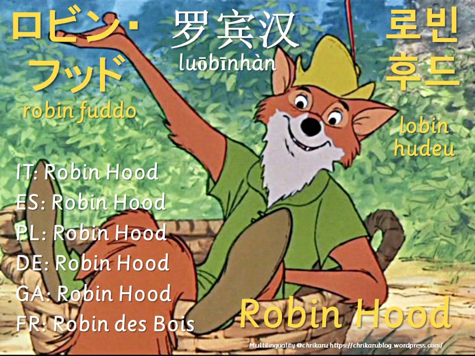multilingual flashcards robin hood