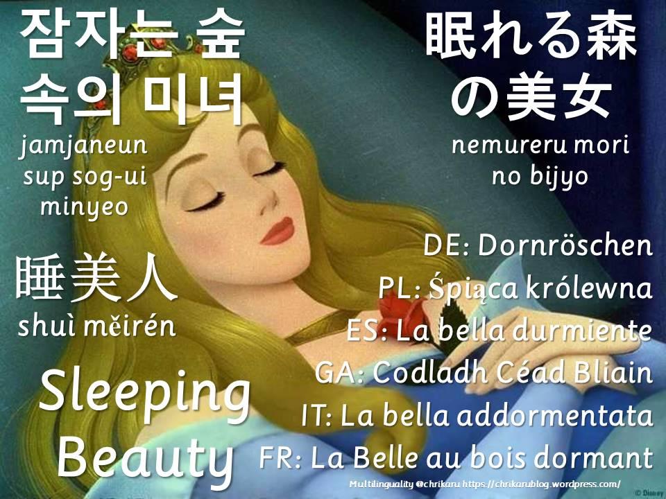 multilingual flashcards sleeping beauty