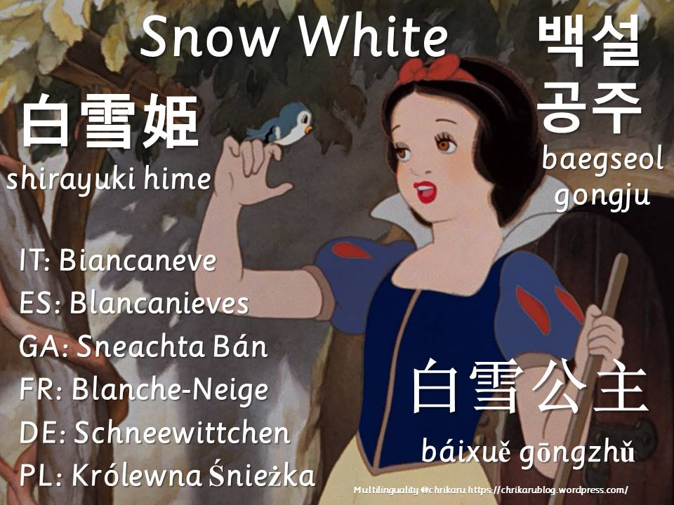 multilingual flashcards snow white
