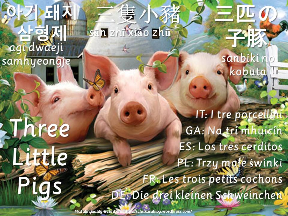 multilingual flashcards three little pigs