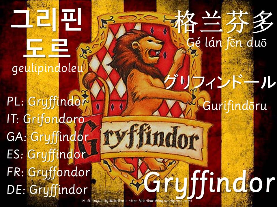 multilingual flashcards updated gryffindor