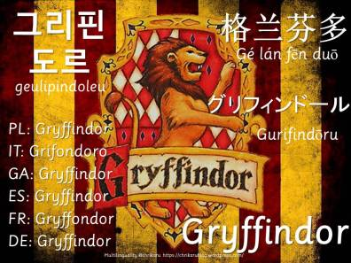 multilingual flashcards updated gryffindor