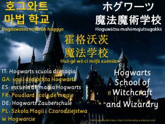multilingual flashcards updated hogwarts
