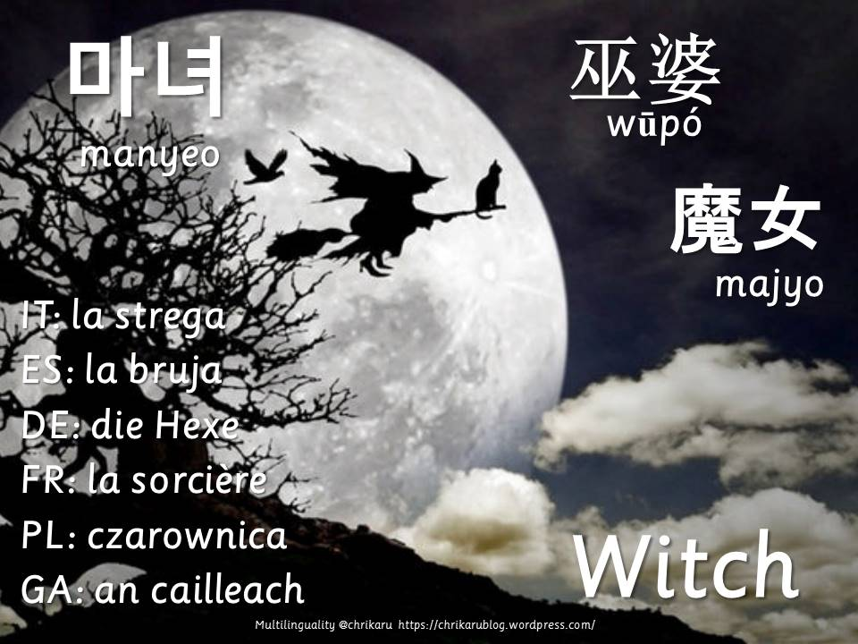 multilingual-flashcards-witch