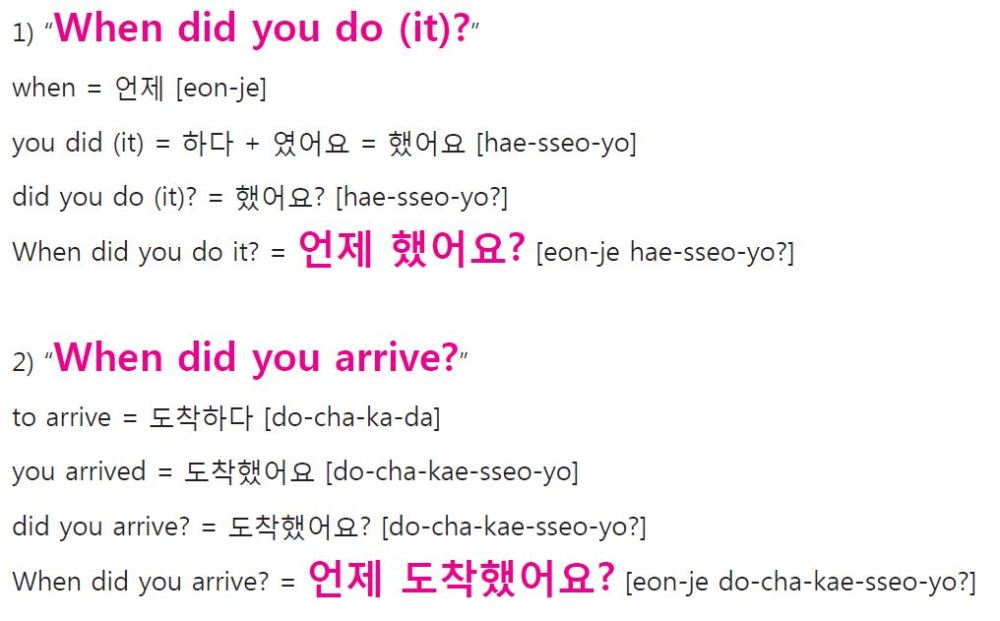 how to say talk to me in korean