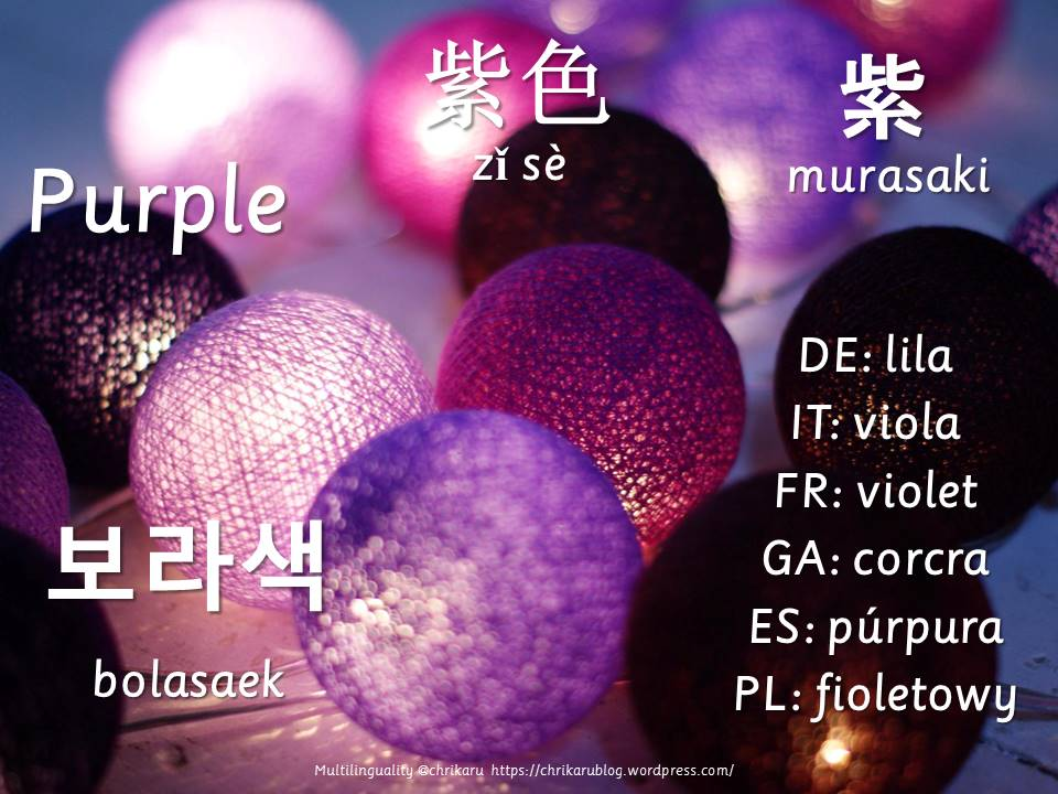 multilingual flashcards purple