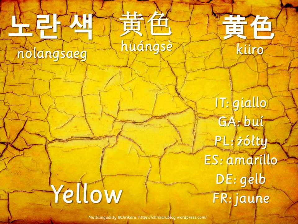 multilingual flashcards yellow