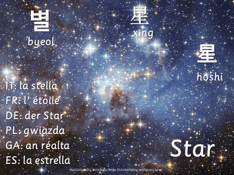multilingual flashcards star