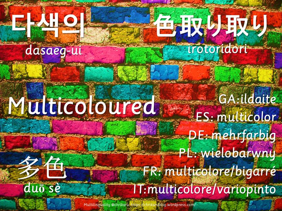 multilingual-flashcards-multicoloured