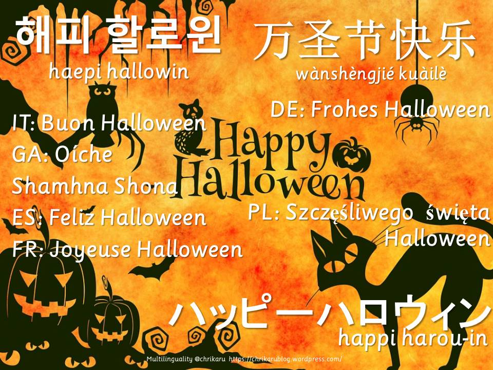multilingual-flashcards-halloween