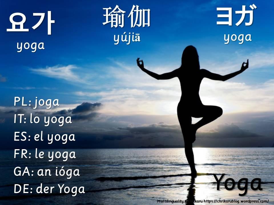 multilingual flashcards yoga