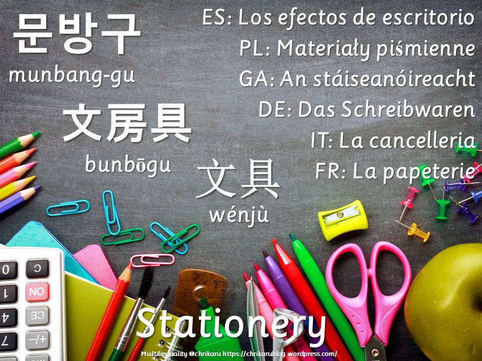 multilingual flashcards stationery