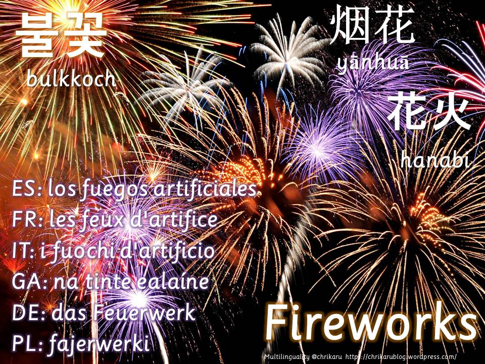 multilingual flashcards fireworks