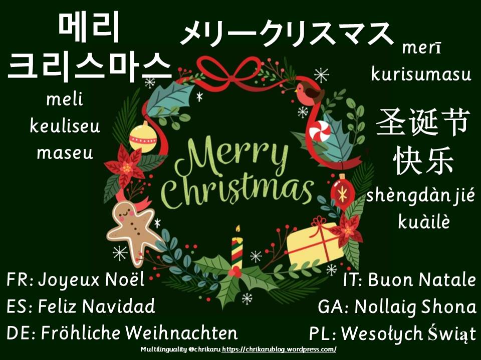 multilingual flashcards merry christmas