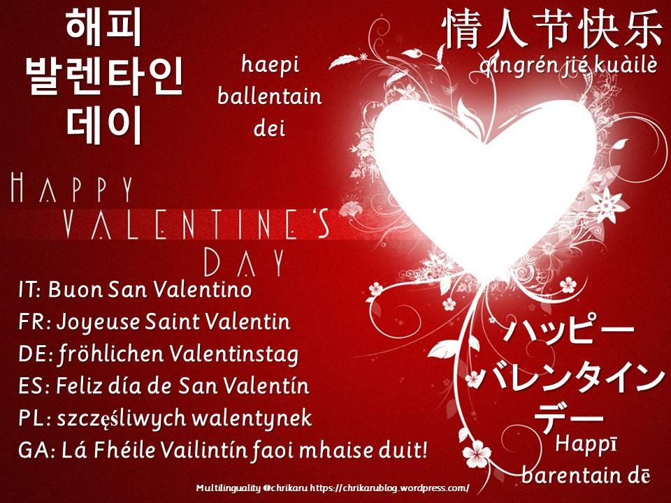 multilingual flashcards valentine