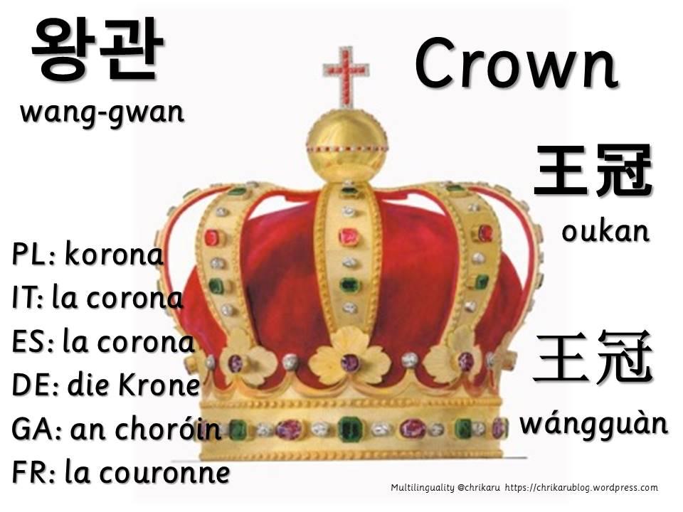 multilingual flashcards crown