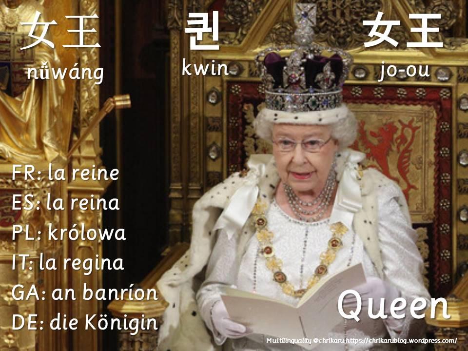 multilingual flashcards queen