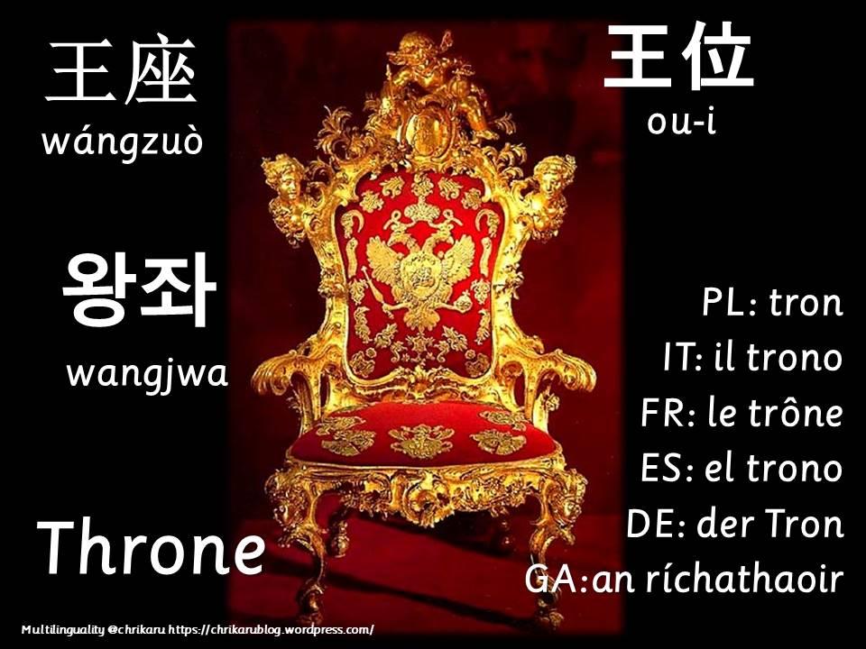 multilingual flashcards throne