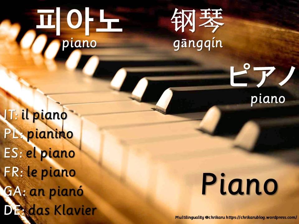 multilingual flashcards piano